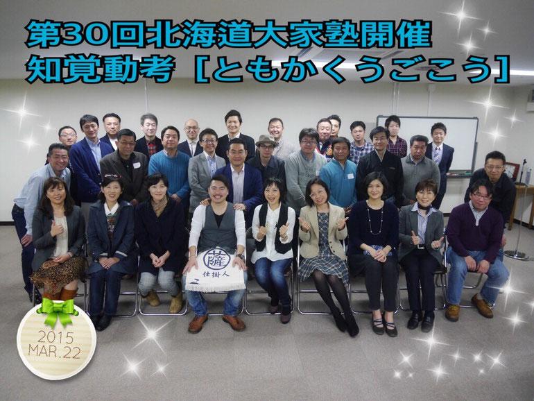 第30回北海道大家塾 集合写真