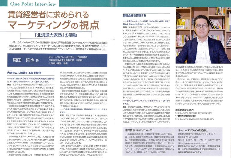 北海道大家塾の活動の記事