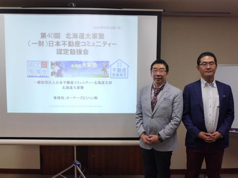 講師集合写真 左から、三木章裕さん・原田塾長