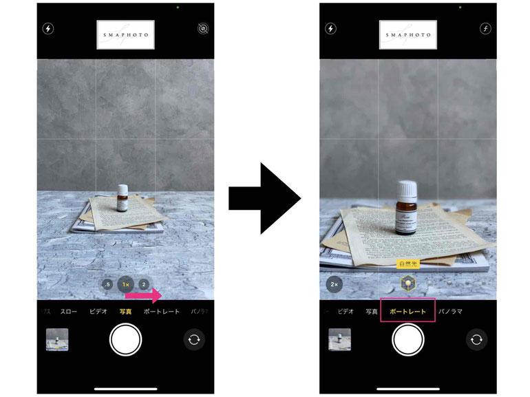 スマホ写真撮り方 iPhoneポートレート使い方