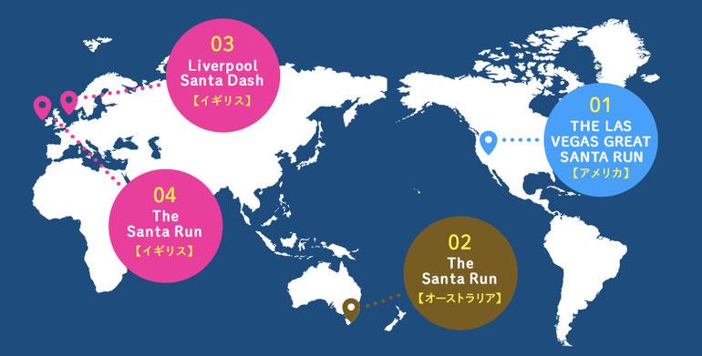 たくさんのサンタを集めるワールドチャレンジ世界に広がるサンタランの輪。「札幌サンタファン」