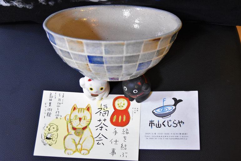 島田美術館で購入した「市山くじらや」さんの器・・・お気に入りです。