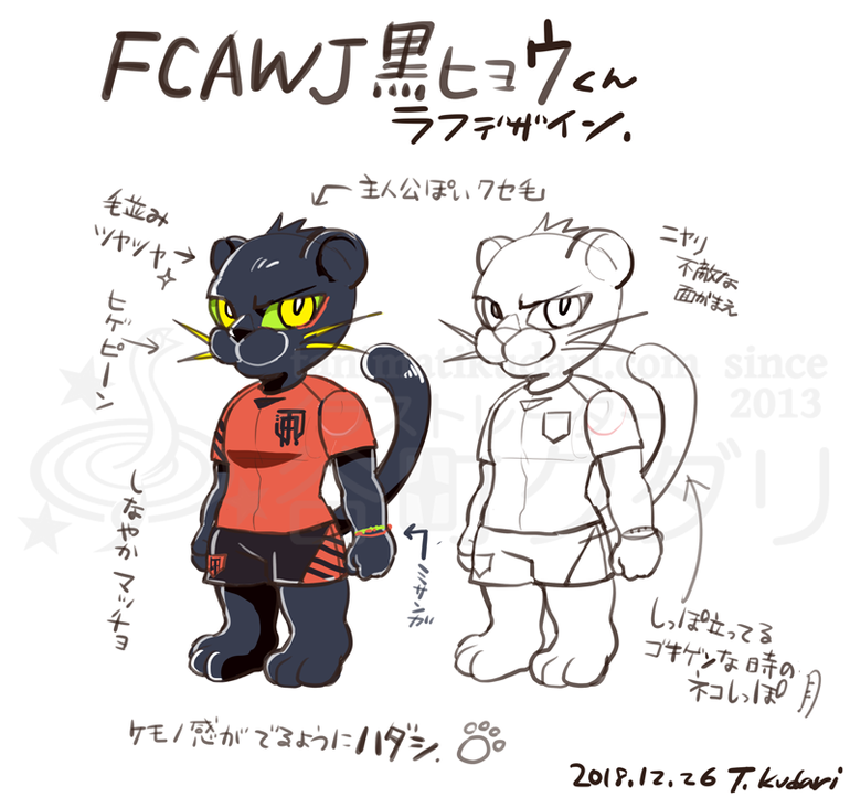 FCAWJ黒豹マスコットキャラクターラフ1