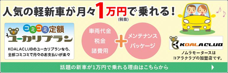 人気の軽新車が1万円(税別)で乗れる!