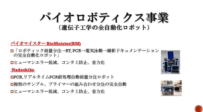 バイオロボティクス(BioMeister,Nadeshiko)