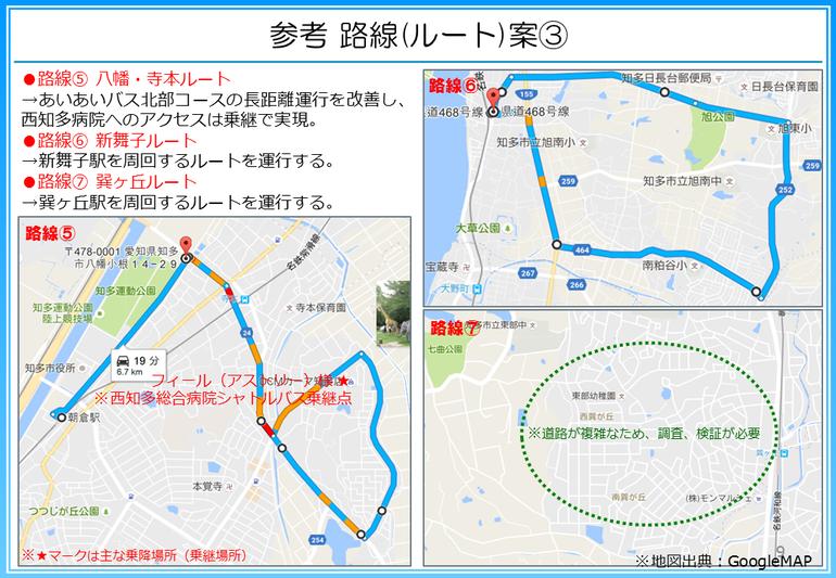 市バスのルート提案
