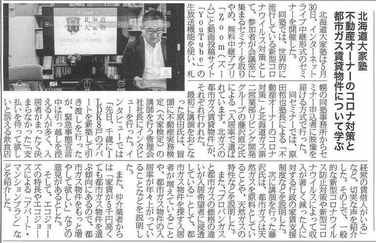 第62回北海道大家塾の記事