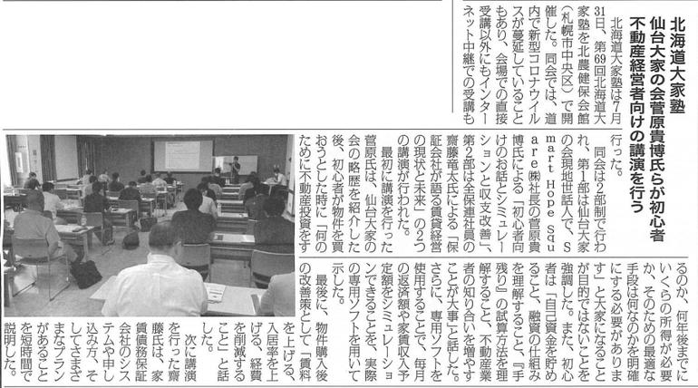 第69回 北海道大家塾の記事
