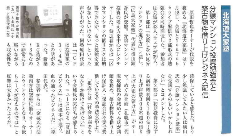 第63回北海道大家塾の記事