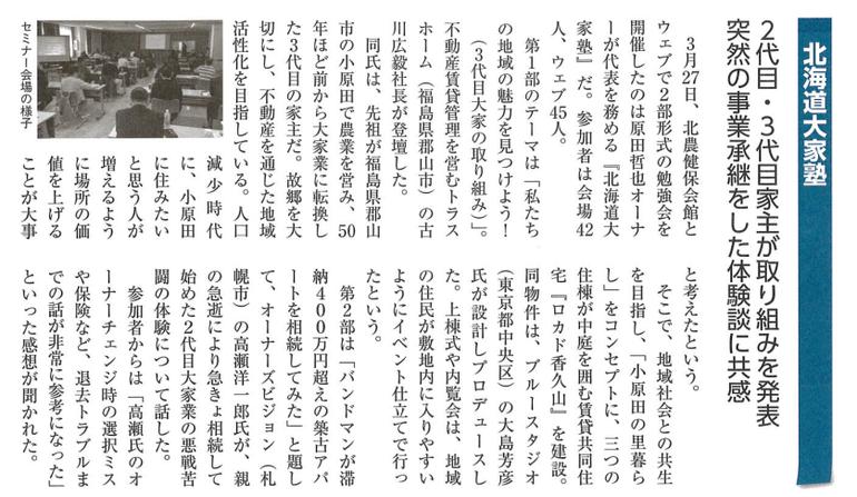 第67回 北海道大家塾の記事