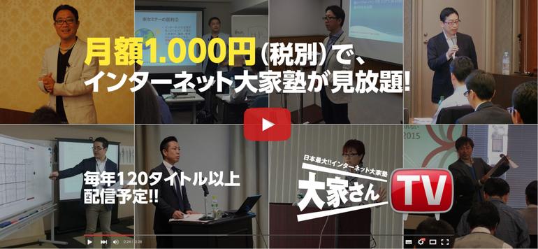 大家さんTV 月額1,000円(税別)で、インターネット大家塾が見放題!