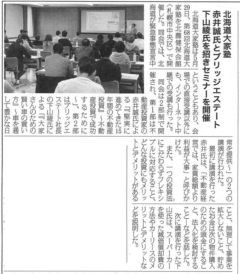 第68回 北海道大家塾の記事