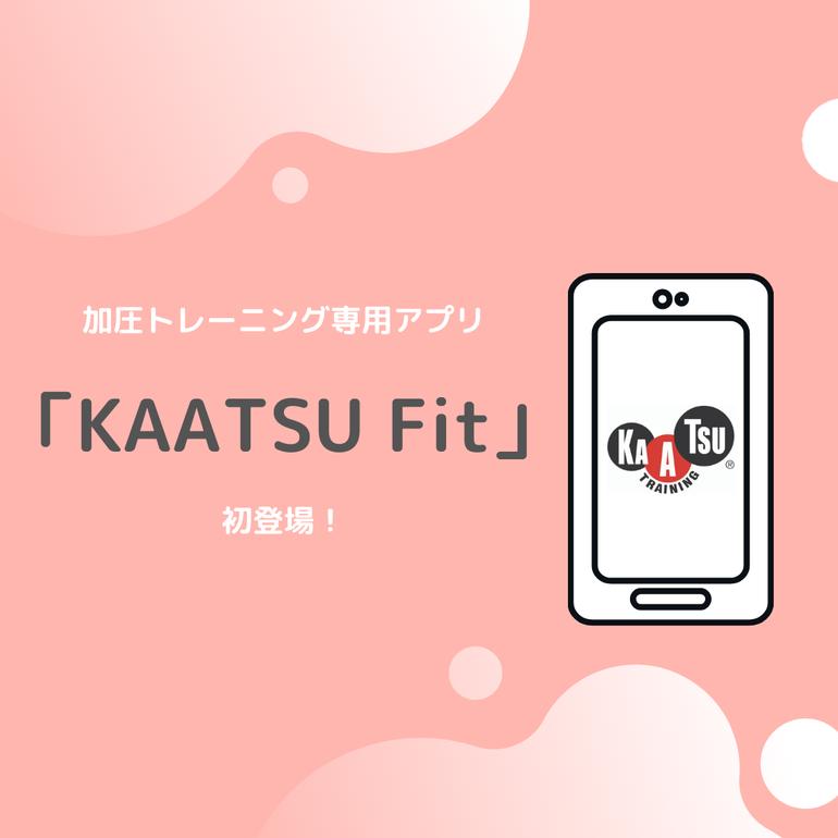 加圧 アプリ kaatsufit