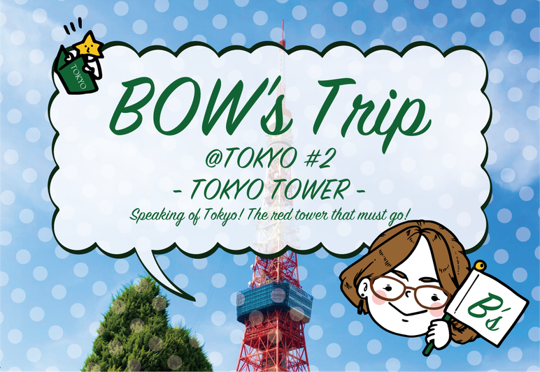 [ May 25, 2019 ]  Manga de Japan New article   BOW's Trip @ TOKYO #2  - TOKYO TOWER -  Speaking of Tokyo! The red tower that must go!