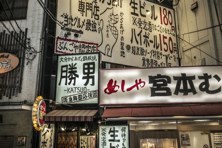 Nachtaufnahme in Umeda in Osaka als Farbphotographie, Japan