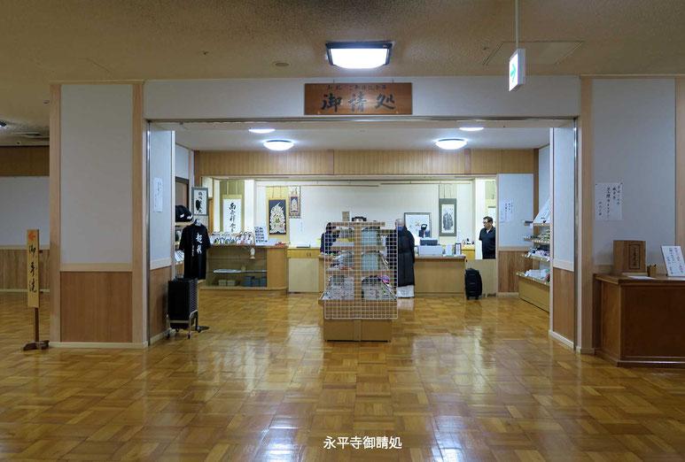 大本山永平寺・御請処(売店)