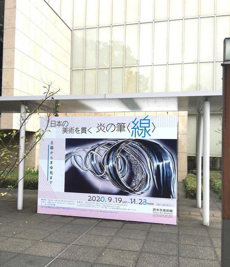 府中市美術館入り口  日本の美術を貫く炎の筆「線」展