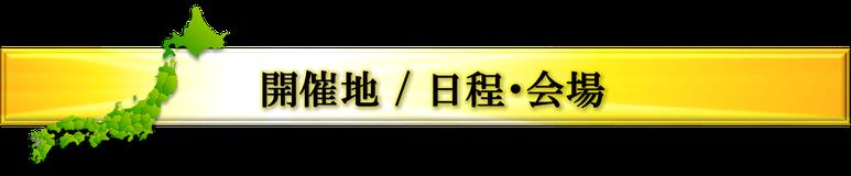 ミラクルZEH塾,開催場所,日程,藤田和美,吉川浩一