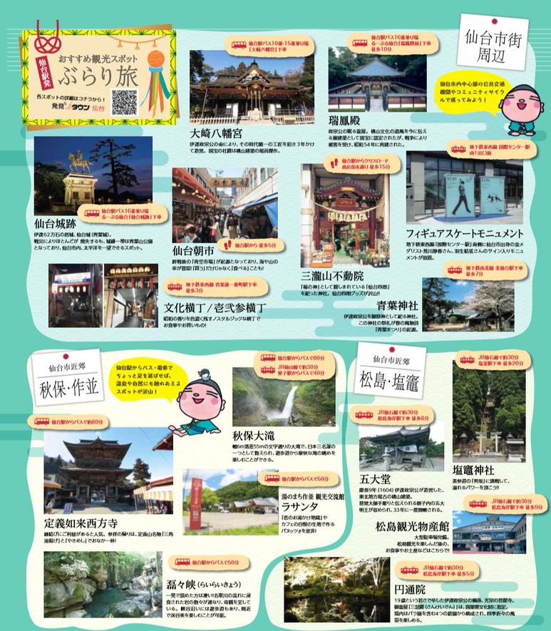 SENDAIおでかけMAP 仙台観光マップ