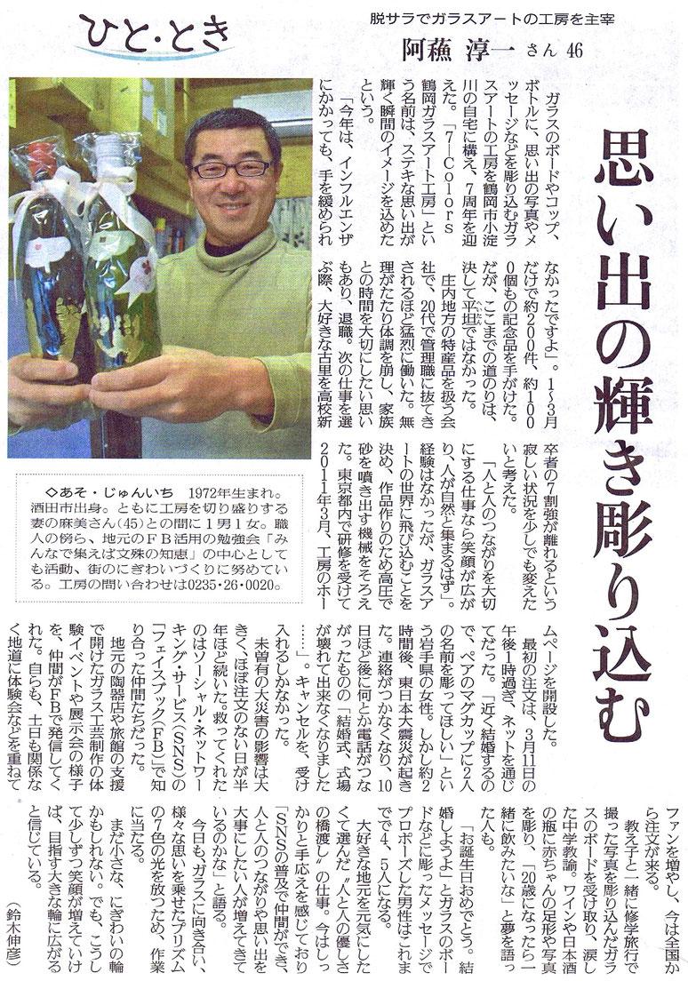読売新聞2018年4月8日 7-Colors鶴岡ガラスアート工房掲載記事