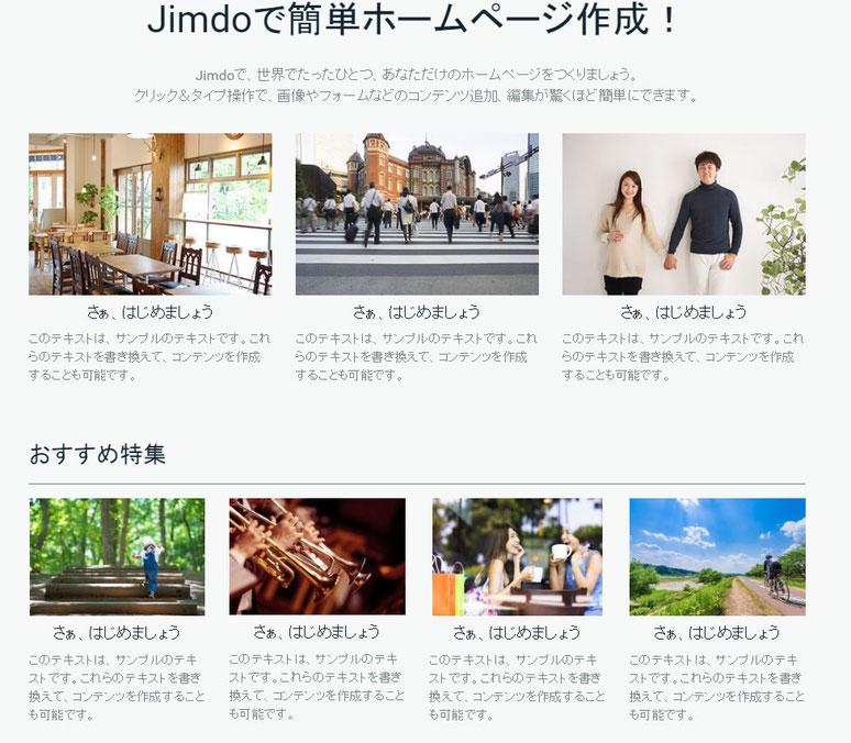 Jimdoで簡単ホームページ作成