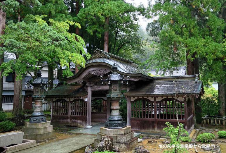 雨の永平寺承陽殿から承陽門