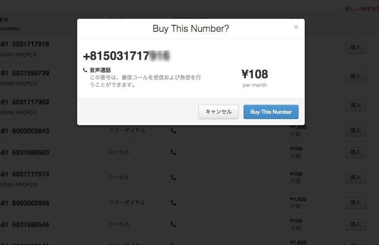 購入画面、buy this numberを押すと、購入完了!