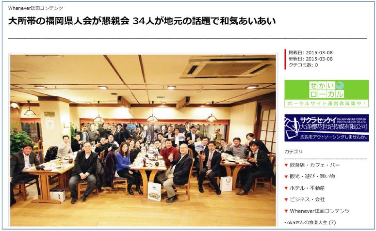 中国大連 日本人県人会