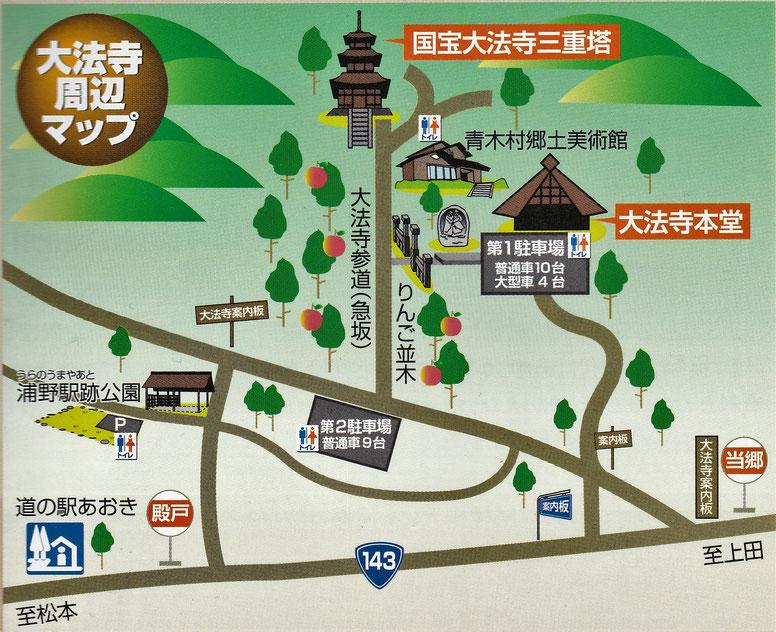 長野県 大法寺 周辺地図