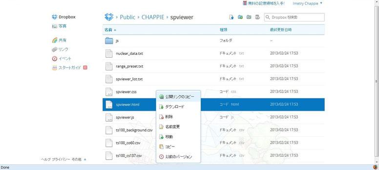 DROPBOX公開用LINK作成