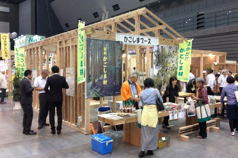 地元の木材で家を建てよう!鹿児島県のブースは「よかど!かごしま材」が合言葉