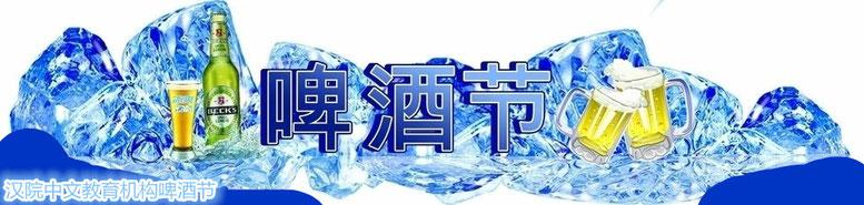 Hanyuan mandarin school summer beer festival