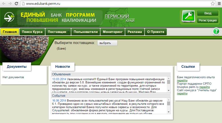 Единый банк программ повышения квалификации