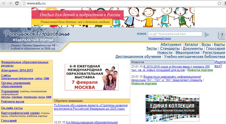 Российское образование. Федеральный портал