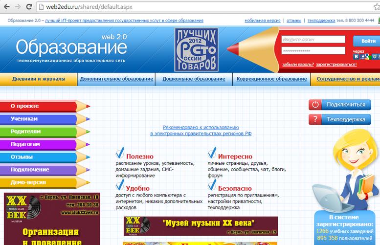 Телекоммуникационная образовательная сеть ОБРАЗОВАНИЕ web2.0