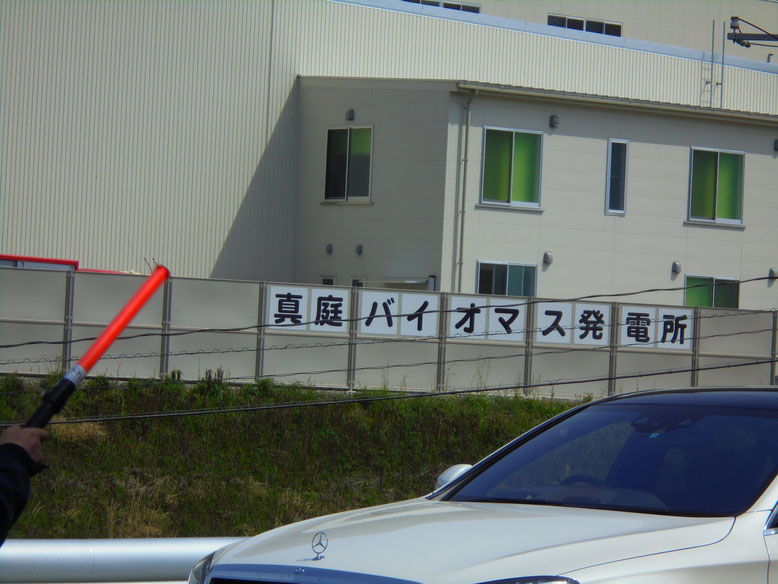 道路向かいに、一足先に稼働しているバイオマス発電所