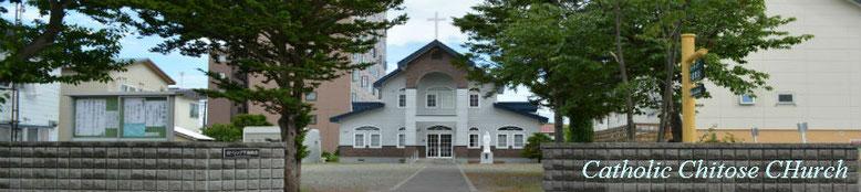 chitose catholic church 天主教教堂 米萨 千岁
