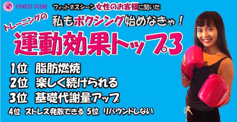 大阪のボクシングジム運動効果トップ3