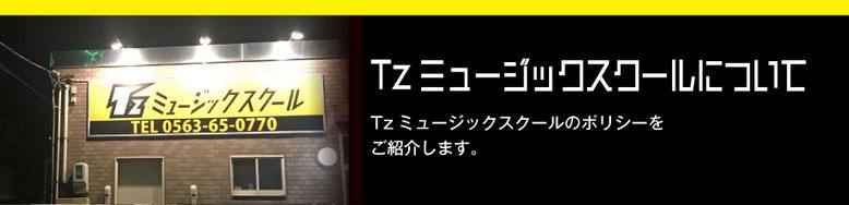 音楽教室Tzミュージックスクールについて