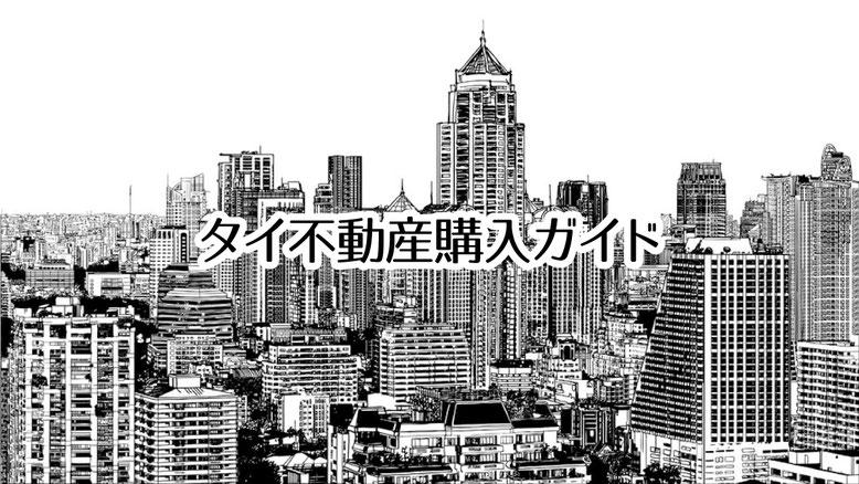 タイ不動産購入ガイド,タイ不動産購入までの流れ,タイ不動産購入お役立ち情報,バンコク物件.com