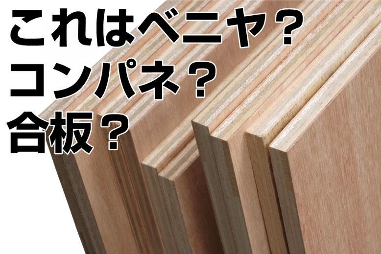 ベニヤ・コンパネ・合板の違い_アイキャッチ