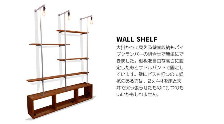 パイプクランパーで作った壁面収納