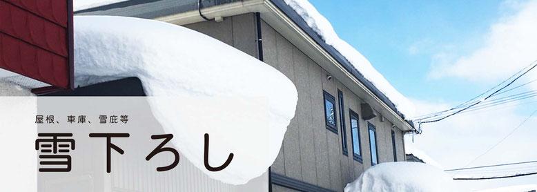 札幌の雪下ろしはリンクサービス!