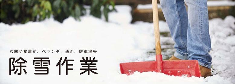 札幌の除雪はリンクサービス!