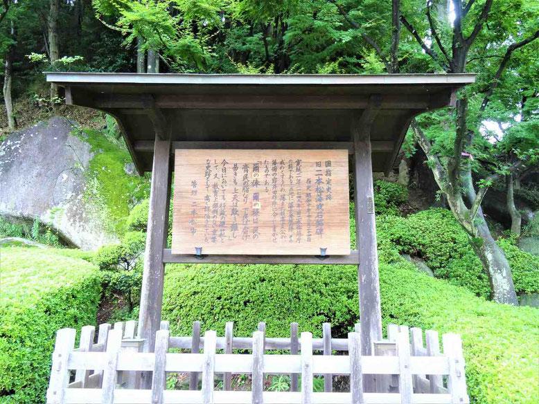 旧二本松藩戒石銘碑