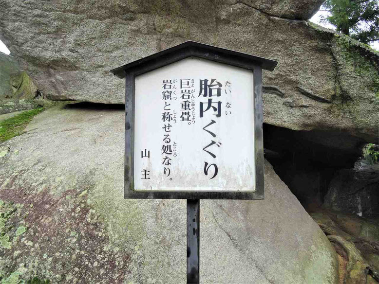 国指定名勝(奥の細道風景地)安達ケ原鬼婆の岩屋と黒塚の観世寺