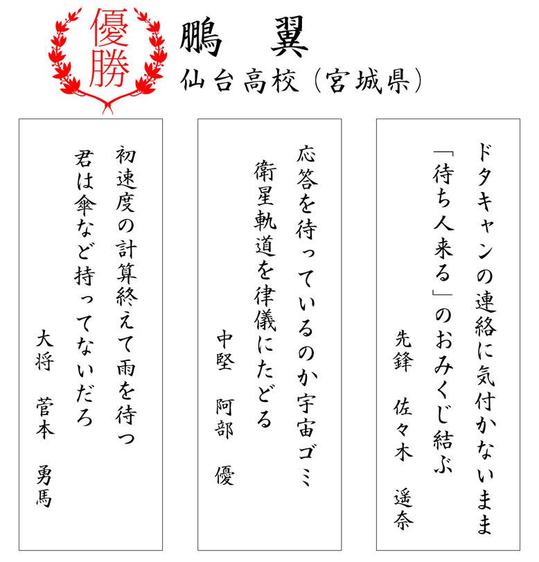 優勝=八咫烏 渋谷教育学園渋谷(東京都)