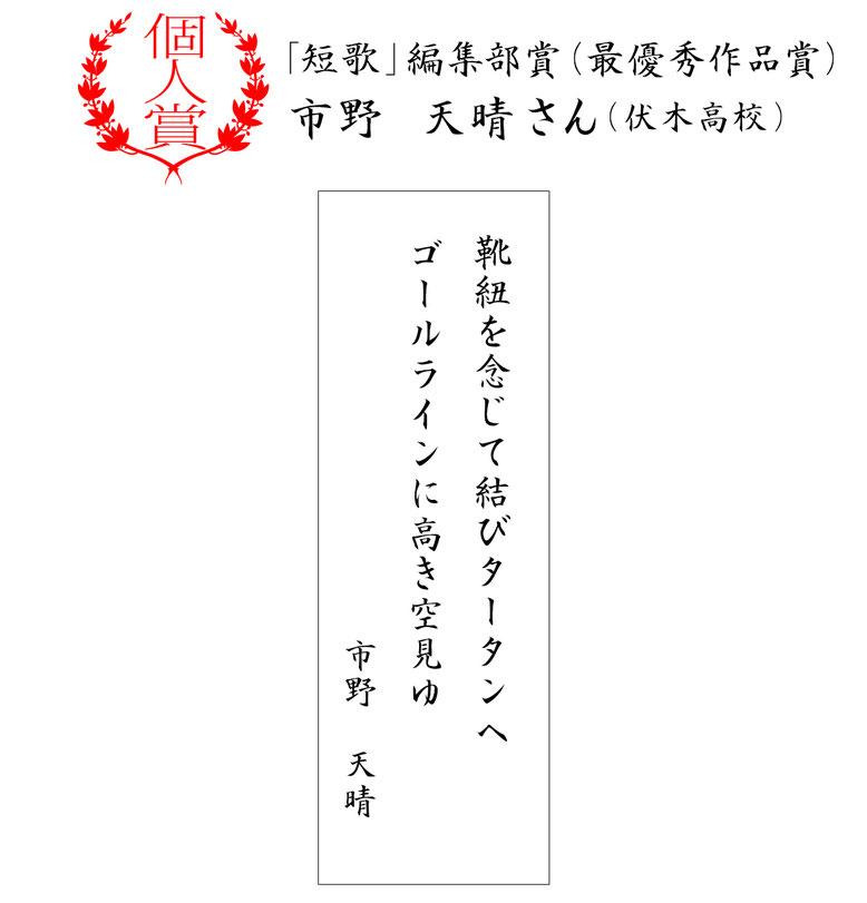 「短歌」編集部賞(最優秀作品賞)= 市立太田 三年 工藤