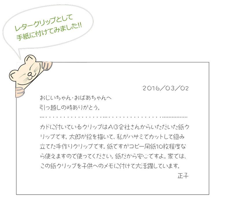 紙製クリップ コーナークリップカドッコ(紙十割)を手紙に付けた例。