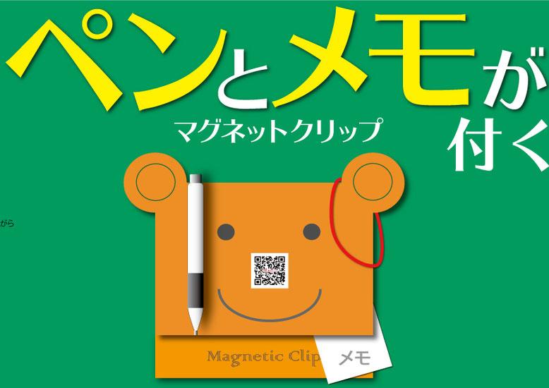 オリジナルマグネットクリップ ペンとメモが付くマグネットクリップ